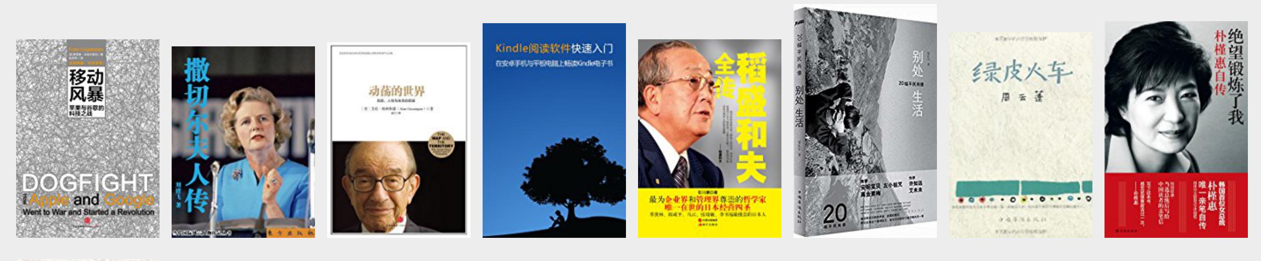 Books – Geoffrey Chen